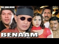 Download Action Hindi Movie | Benaam | Mithun Chakraborty | Aditya | Payal Malhotra | Full HD Movie | Video