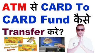 Download Kisi bhi ATM se Card to card fund transfer karna - video tutorial Video