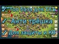 Download ТОП база для 11 ТХ |Top base for 11 TX | Супер анти трёшка для Clash of Clans Video