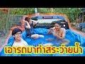 Download แกล้งพี่ เอารถมาทำสระว่ายน้ำ โคตรฮา!! Video