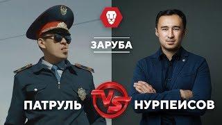 Download ЗАРУБА: Ануар Нурпеисов vs Мейржан Туребаев Video