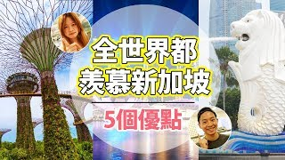Download 全世界都羨慕新加坡的五個優點 The world is envious of the five advantages of Singapore Video