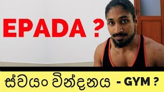 Download swayan vindanaya gym ekata balapanawada ? - sinhala - bodybuilding Video