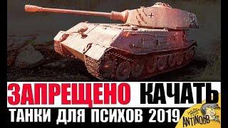 Download ЭТИ ТАНКИ НЕВОЗМОЖНО ПРОКАЧАТЬ в 2019 БЕЗ ДОНАТА World of Tanks! Video