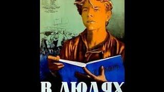 Download В людях (1938) фильм смотреть онлайн Video
