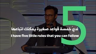 Download سيمون سينك : أفضل 5 قواعد للنجاح فى الحياة - خطاب ملهم جداً Video