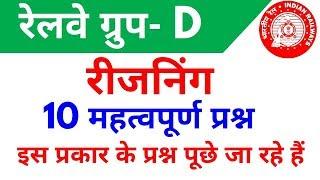 Download Reasoning Short Trick in Hindi For #Railway Group D,, Reasoning for railway//#RRB Video