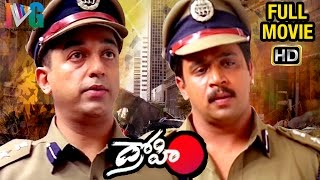Download Drohi Telugu Full Movie HD | Kamal Haasan | Arjun | Gautami | Telugu Hit Movies | Indian Video Guru Video