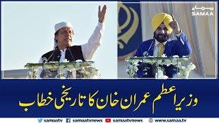Download PM Imran Khan Historic Speech at Kartarpur Corridor Inauguration Ceremony | 09 Nov 2019 Video