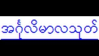 Download Angulimala Sutta - The Act of Truth by Venerable Angulimala (in Burmese) Video
