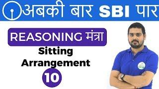 Download 3:00 PM REASONING मंत्रा by Hitesh Sir | Sitting Arrangement | अबकी बार SBI पार I Day #10 Video