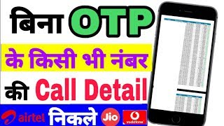 Download Bina OTP Ke Kisi Ki Bhi Call Details Nikale !! How to Get Call Detail Of Any Number 2019 Video