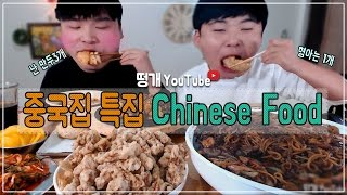 Download [형제먹방] 중국집 특집! 쟁반짜장세트2개와 깐풍새우 먹방 (16.11.25) Mukbnnang Video