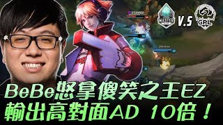 Download LMS vs GPL BeBe怒拿傻笑之王EZ 輸出高對面AD 10倍!Game1 | 2017 Riot全明星賽 Day3 精華 Highlights Video