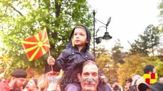 Download Во Заедничка Македонија се роди и песна. Како и во се што правиме, така и во неа не води Љубовта Video