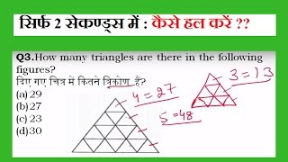 Download Reasoning : counting of figures tricks Hindi medium Video