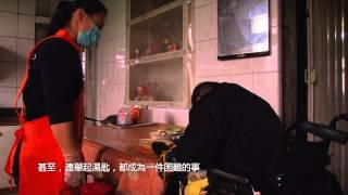 Download 【伊甸基金會】安心家照顧服務計畫 居家照顧服務篇 Video