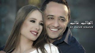 Download Ali Deek - Al Qaleb Ghaleb | علي الديك - القالب غالب Video