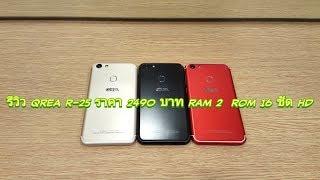 Download รีวิว QREA R 25 ราคา 2490 บาท Ram 2 Rom 16 ชัด HD Video
