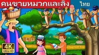 Download คนขายหมวกและลิง   นิทานก่อนนอน   Thai Fairy Tales Video