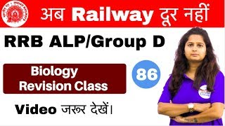 Download 12:00 PM RRB ALP/Group D| Biology Revision Class By Shipra Ma'am I Day#86 Video
