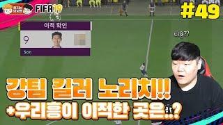 Download [피파19] 강팀킬러 노리치 + 손흥민이 이적한 곳은? ㄷㄷ | 감독이 된 박축지 #49 Video
