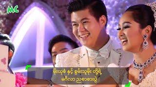 Download မိုးယုစံ ႏွင့္ စြမ္းသူမိုး တို႔ရဲ့ မဂၤလာ ညစာစားပြဲ - Moe Yu San Wedding Dinner Video