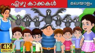 Download ഏഴു കാക്കകൾ | Seven Crows in Malayalam | Fairy Tales in Malayalam | Malayalam Fairy Tales Video