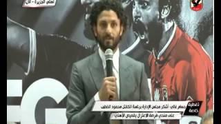 Download كلمة حسام غالي في مؤتمر اعتزاله: أشهد الله أني لم أقصر في حق الأهلي Video