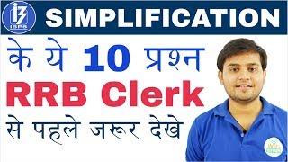 Download SIMPLIFICATION Top 10 Questions | RRB Clerk से पहले जरूर देखे Video