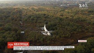 Download Стала відома попередня версія падіння літака на Львівщині Video