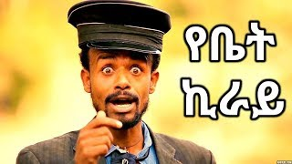 Download Million Abebe (ዘንዬ አራዳ) - Yebet Kiray | የቤት ኪራይ - New Ethiopian Music 2017 Video