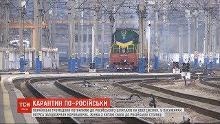 Download Пасажирів вагона поїзда ″Київ-Москва″ помістили на карантин через китаянку з температурою Video