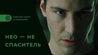 Download Фильм «Матрица»: скрытый смысл. Нео не спаситель Video