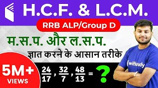 Download 11:00 AM RRB ALP/GroupD | Maths by Sahil Sir | H.C.F. & L.C.M【म. स. प.& ल. स. प.】| Day #63 Video