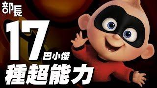 Download 【超人特攻隊2】巴小傑17種超能力大盤點|部長評電影 Video
