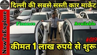 Download Used Cars Under 1 lakh | Hidden Second hand Car Market In DELHI | Prime Cars | NewToExplore Video