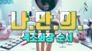 Download [1분팁] 나만의 색조 화장 순서 만들기 Video