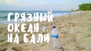 Download ГРЯЗНЫЙ ОКЕАН НА БАЛИ | BaliBlogger Video