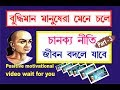 Download চানক্যের মূল্যবান বানী । chanakya niti in bengali people ।Bengali motivational video channel Video