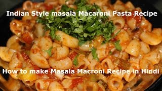 Download Indian Style masala Macaroni Pasta Recipe in Hindi | Kids Lunch Box / Indian Style Recipes Video