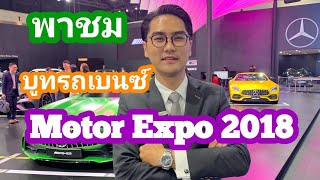 Download Vlog Vol.28 พาชมบูทรถเบนซ์ที่งาน Motor Expo 2018 Mercedes-Benz Thailand Video