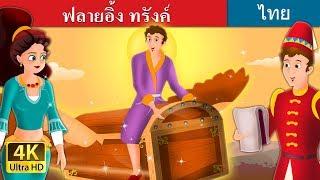 Download ฟลายอิ้ง ทรังค์ | นิทานก่อนนอน | นิทานไทย | นิทานอีสป | Thai Fairy Tales Video