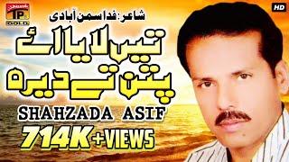 Download Taen Laya Aay Patan De Dera, Shahzada Asif Video