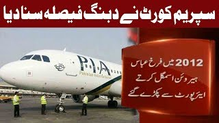 Download Supreme Court Reject Appeal of PIA Crew Member Accused of Drugs Smuggling - 22 June - Express News Video