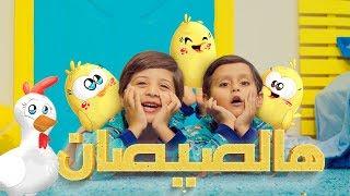 Download هالصيصان - جاد و|ياد مقداد | طيور الجنة Video
