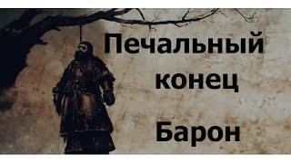Download Ведьмак 3 (Witcher 3) История кровавого барона печальный конец -)I(- Video