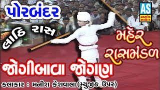 Download Jogi Bava Jogan Banavi || Lathi Dav || Maher Raas Mandal Porbandar || Maniyaro Raas Video