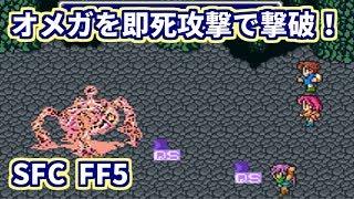Download 【SFC】【FF5】 オメガを即死攻撃で撃破 Video