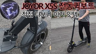 Download JOYOR X5S Y5S 전동퀵보드 실제로 타보니 이거 꼭 사라 Video